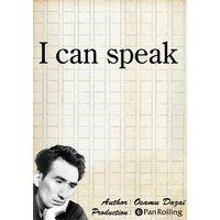 オーディオブック I can speak