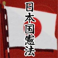 オーディオブック 日本国憲法