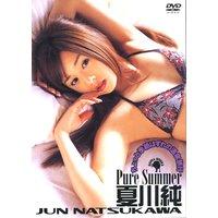 夏川純 「Pure Summer」
