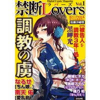 禁断Lovers Vol.001