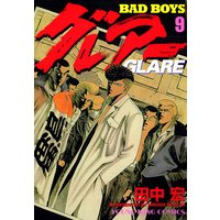 BAD BOYS グレアー 9