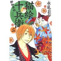 猫絵十兵衛 〜御伽草紙〜 2