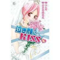 泣き顔にKISS 8