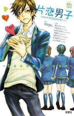 片恋男子 〜Seven☆love〜7Boysの妄想欲望純情ラブ!