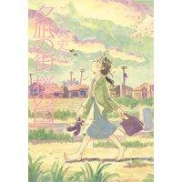 夕凪の街、桜の国