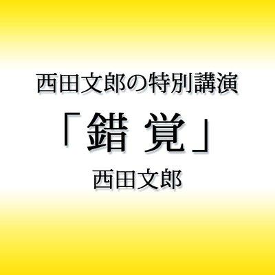 オーディオブック 西田文郎の特別講演「錯覚」