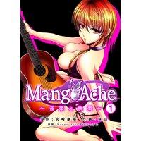 Mango−Ache〜音楽と快楽〜