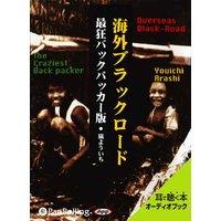 オーディオブック 海外ブラックロード 最狂バックパッカー版