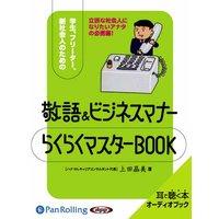 オーディオブック 敬語&ビジネスマナー らくらくマスターBOOK