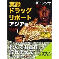 オーディオブック 実録ドラッグ・リポート アジア編
