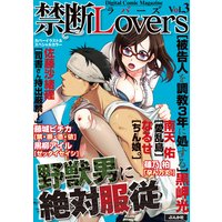 禁断Lovers Vol.003