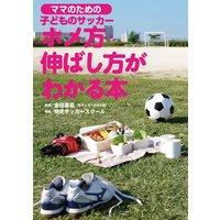 ママのための 子どものサッカー ホメ方、伸ばし方がわかる本