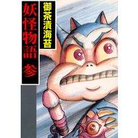 御茶漬海苔の妖怪物語 3