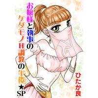 お嬢様と執事 4 〜ケダモノH調教の午後★SP