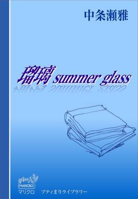 プティまりライブラリー 瑠璃 summer glass
