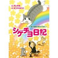 シゲチヨ日記〜猫の最後が見えてきた!!〜