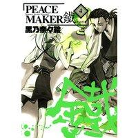 PEACE MAKER 鐵 4巻