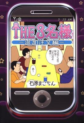 THE3名様 −追加注文編−