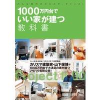 1000万円台でいい家が建つ教科書