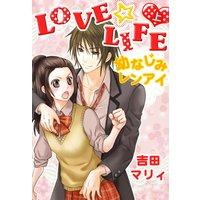 LOVE☆LIFE 〜幼なじみレンアイ〜
