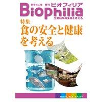Biophilia 28 【特集】 食の安全と健康を考える
