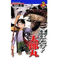 はばたけ太郎丸(2)