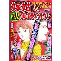 嫁姑超実録バトルVol.1絶対許せない女の闘い!!