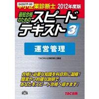中小企業診断士 2012年度版 スピードテキスト 3 運営管理