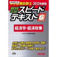 中小企業診断士 2012年度版 スピードテキスト 6 経済学・経済政策