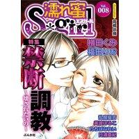 濡れ蜜S*girl Vol.8 禁断調教