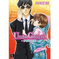 UnderGround〜Fなお仕事〜