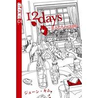 12DAYS 〜恋人たちの12日間〜