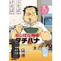 めしばな刑事タチバナ(2)牛丼サミット再び