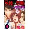 S彼×禁断〜桜愛戯(4)