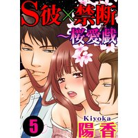 S彼×禁断〜桜愛戯(5)