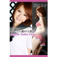 セーラー服の天使達Angelic Sailor−Girls・榎本ヒナ
