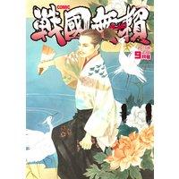 コミック戦国無頼 2010年9月号−2