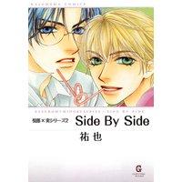 Side By Side 下