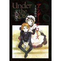 Under the Rose(1) 冬の物語