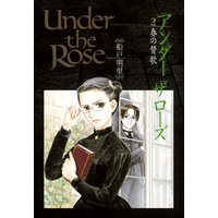 Under the Rose(2) 春の賛歌