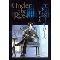 Under the Rose(3) 春の賛歌