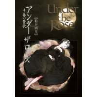 Under the Rose(4) 春の賛歌