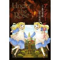 Under the Rose(5) 春の賛歌