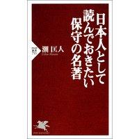 日本人として読んでおきたい保守の名著