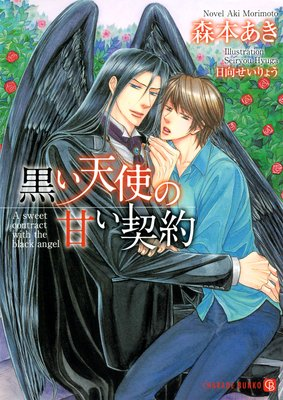 黒い天使の甘い契約