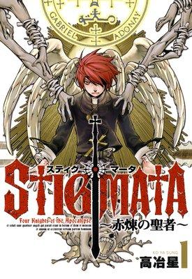 スティグマータ −赤煉の聖者− 1