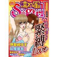濡れ蜜S*girl Vol.10 私を縛って 緊縛Love