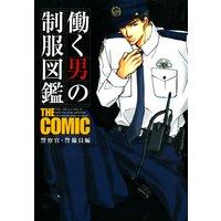 働く男の制服図鑑 THE COMIC