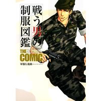 戦う男の制服図鑑 THE COMIC