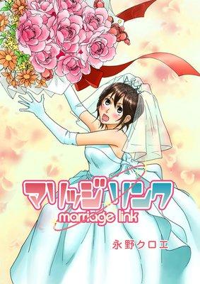 マリッジ リンク—marriage link—